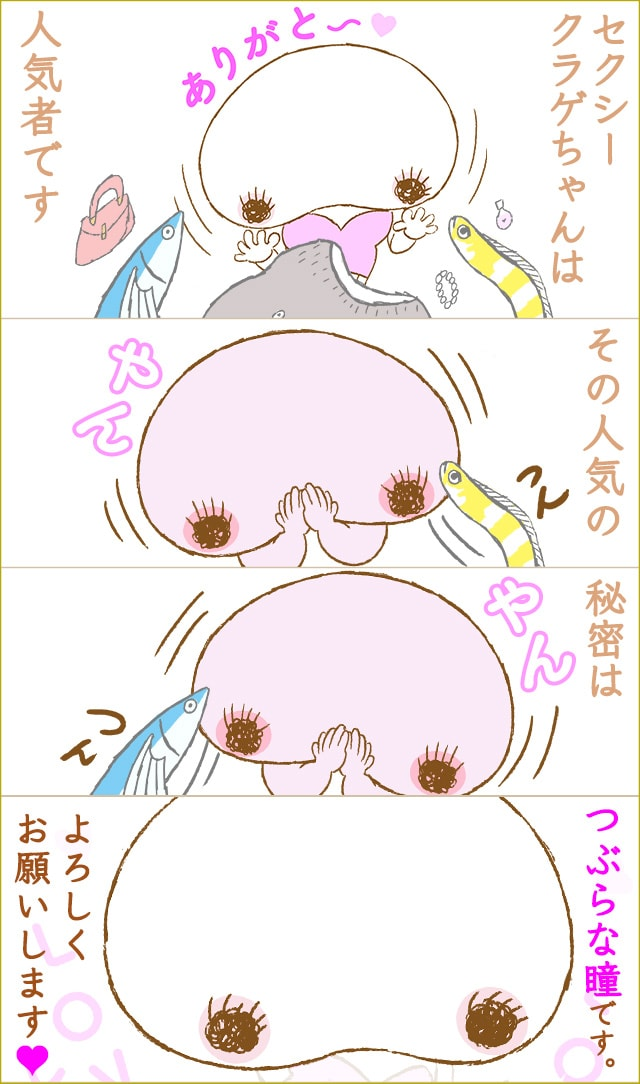 セクシークラゲちゃん02
