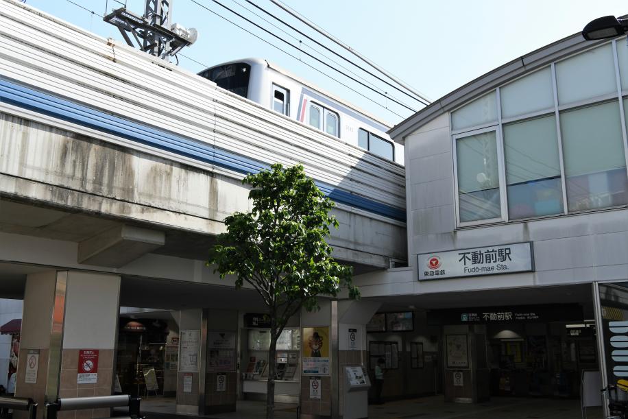 東急目黒線 不動前駅前
