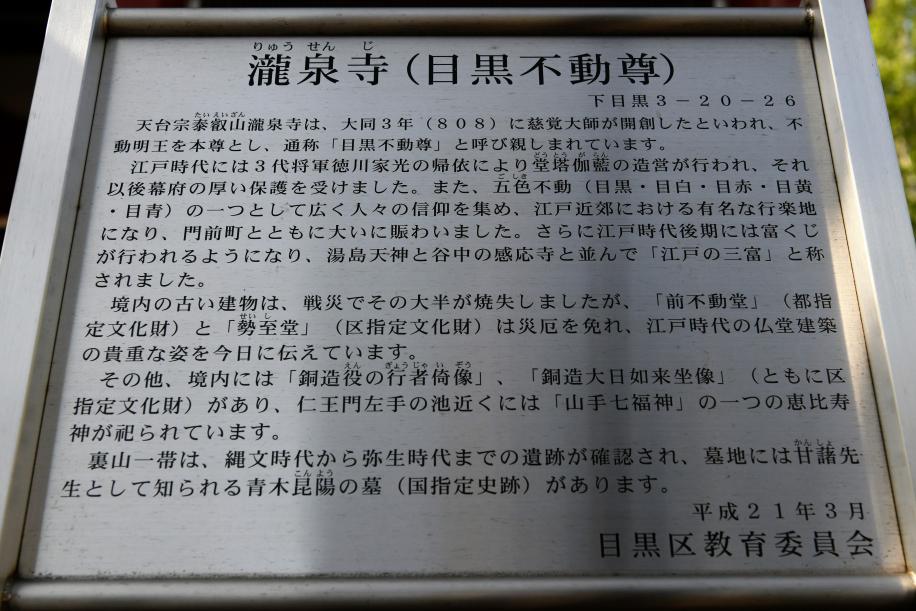 瀧泉寺 説明板