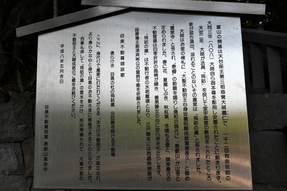 獨鈷の滝 説明板