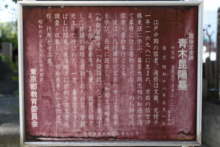 昆陽墓 説明板
