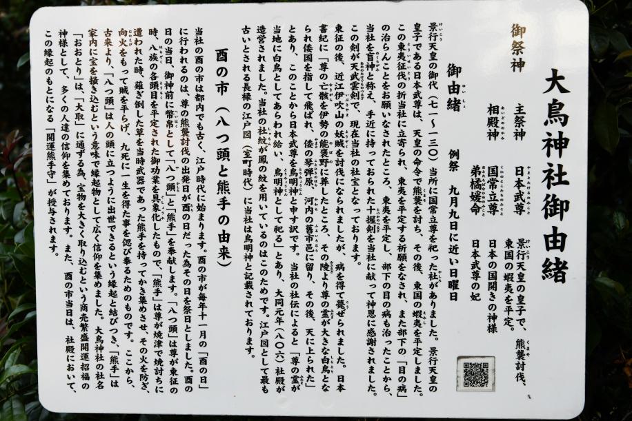 大鳥神社 由緒板