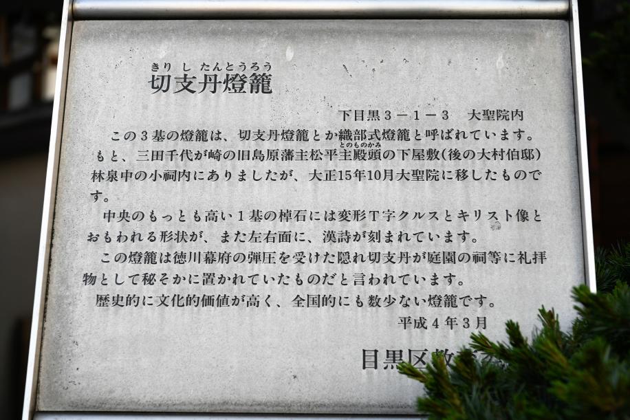 キリシタン燈籠の説明板