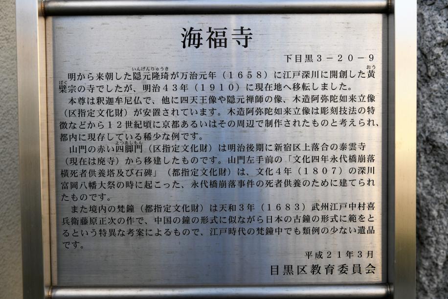 海福寺 説明板