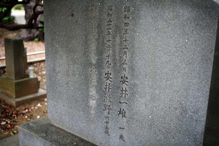 安井家 墓誌