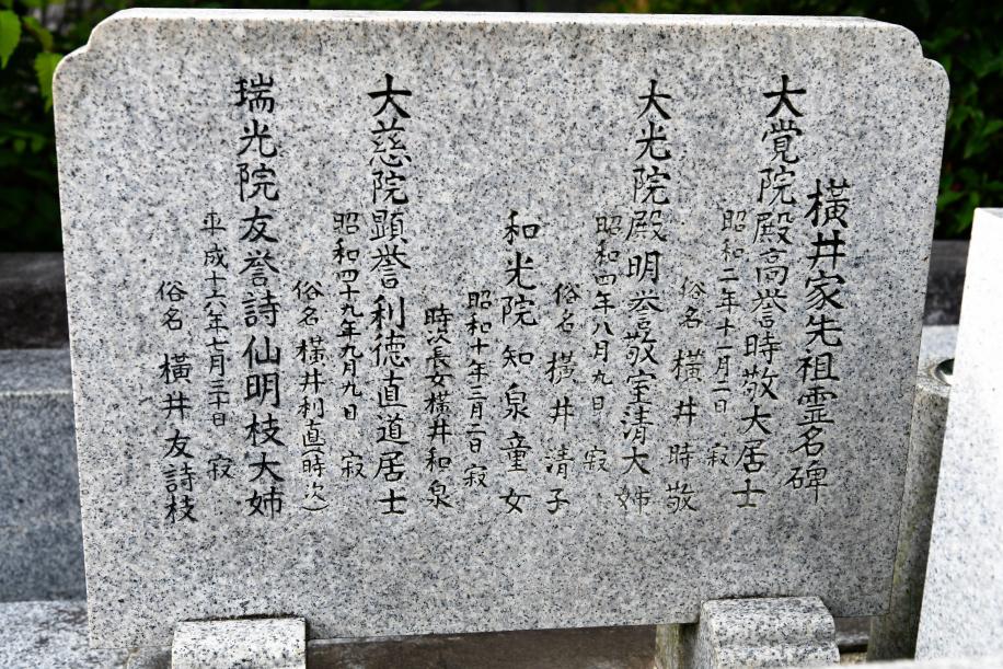 横井 時敬 墓誌銘