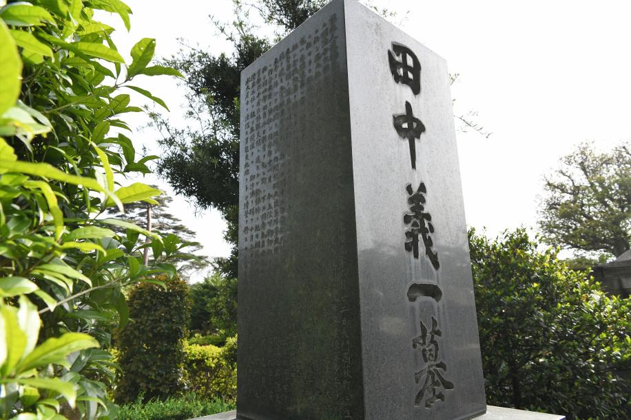 田中 義一 3