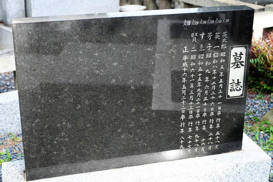 畑 英太郎 墓誌