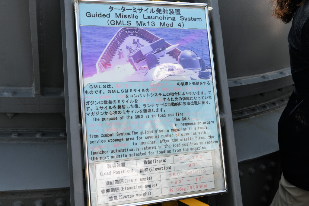 ミサイル発射装置 説明板