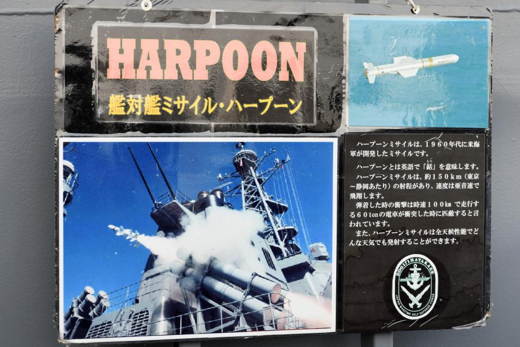 艦対艦 ミサイル 説明板
