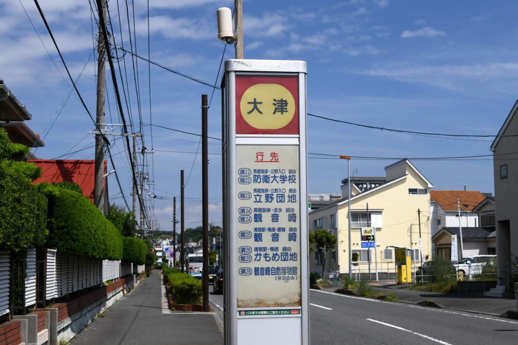 大津バス停