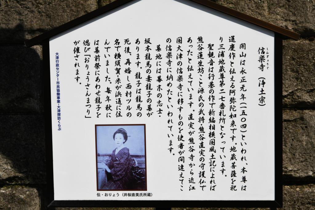 信楽寺の説明板