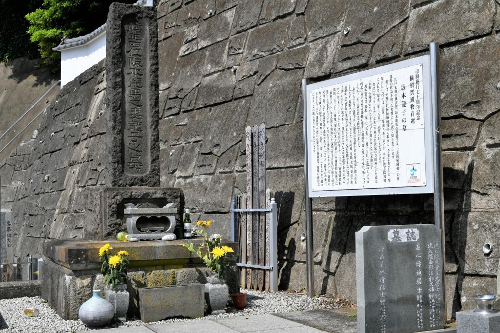 お龍の墓 1