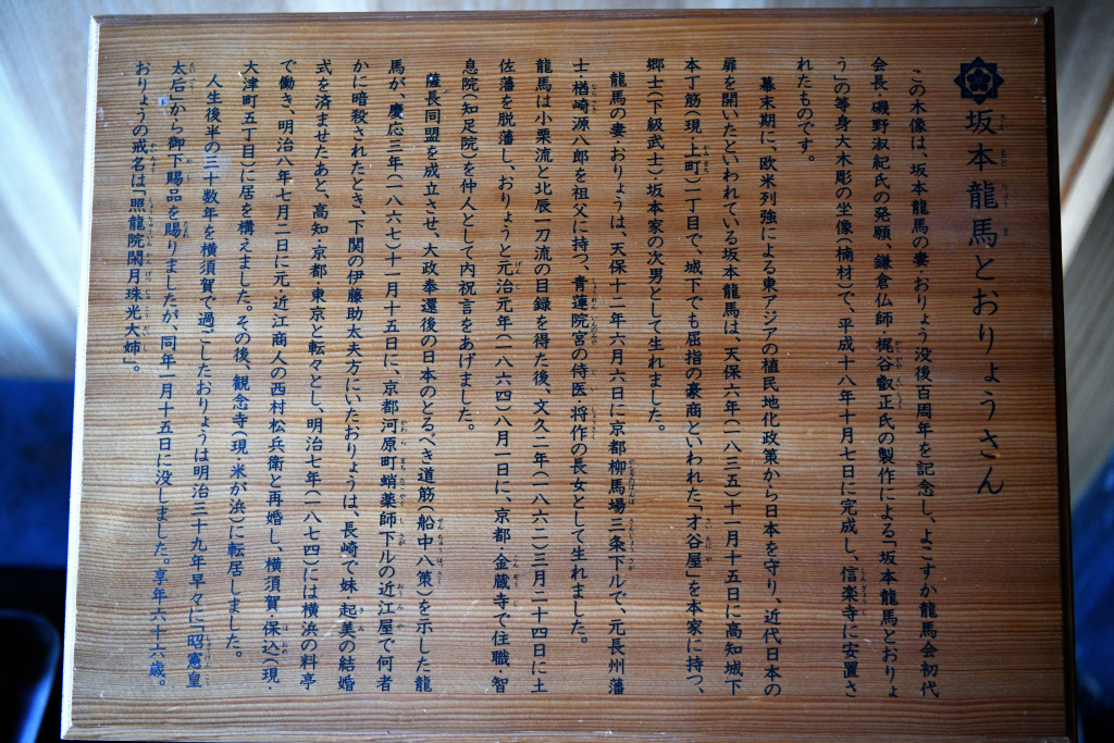 坂本龍馬夫妻の説明板