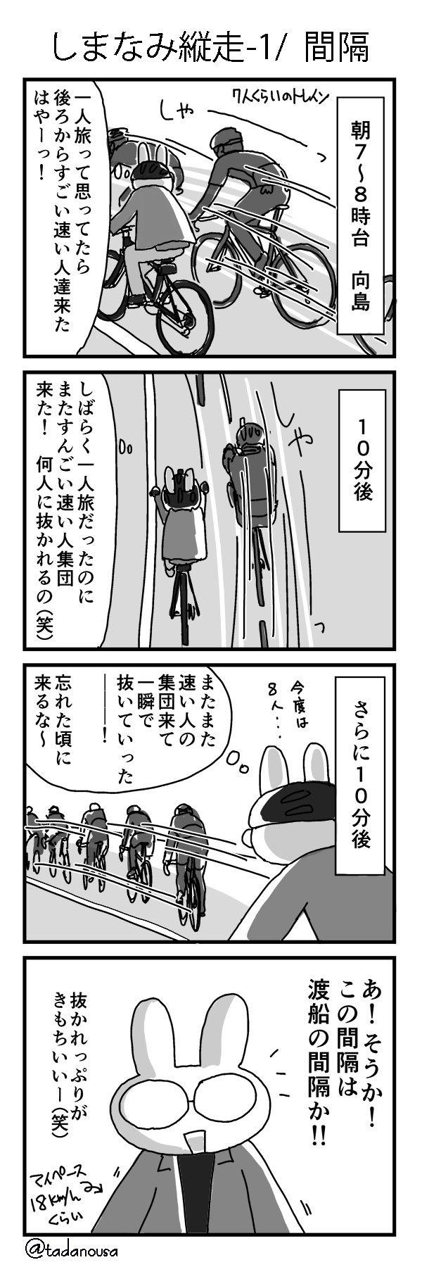 しまなみ縦走1