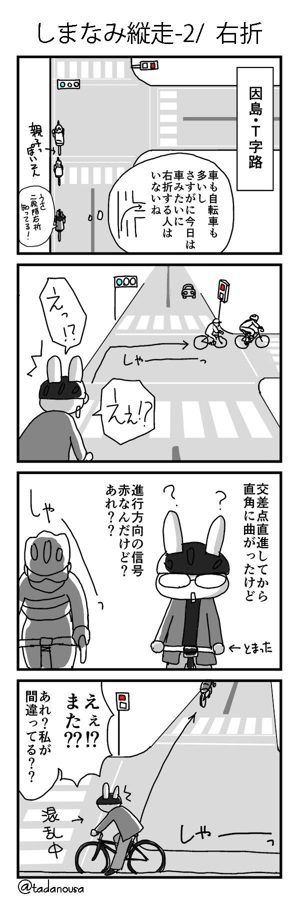 しまなみ縦走2