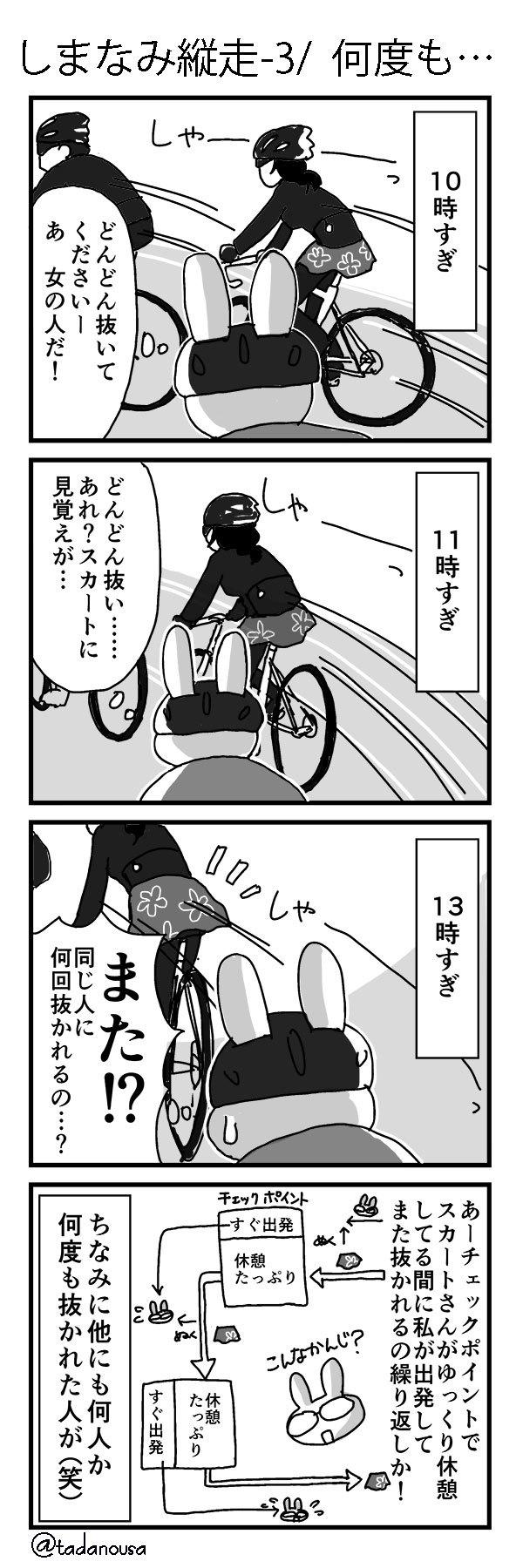 しまなみ縦走3