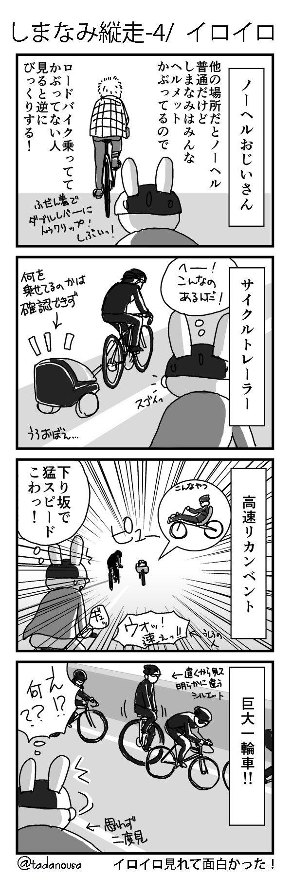 しまなみ縦走4