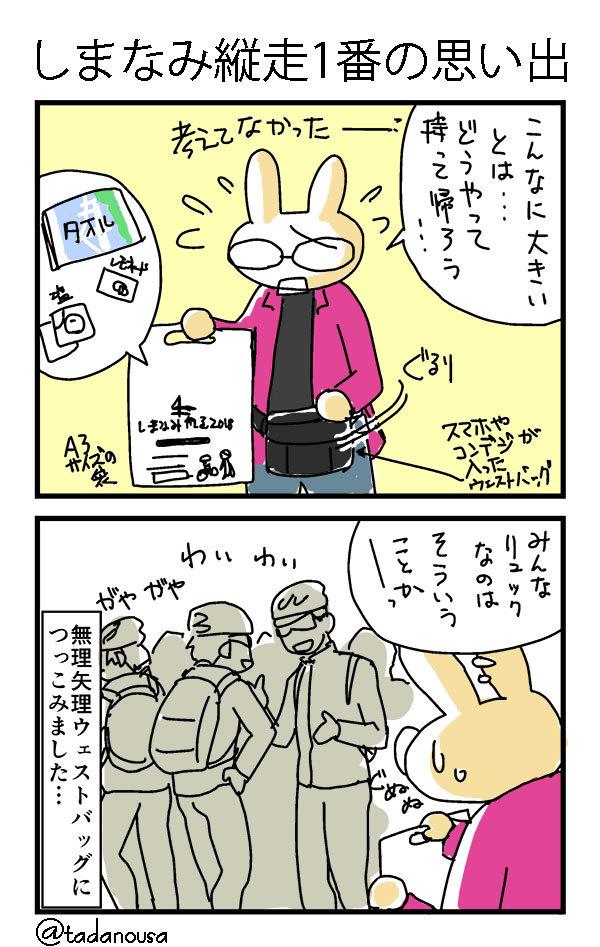 しまなみ縦走5