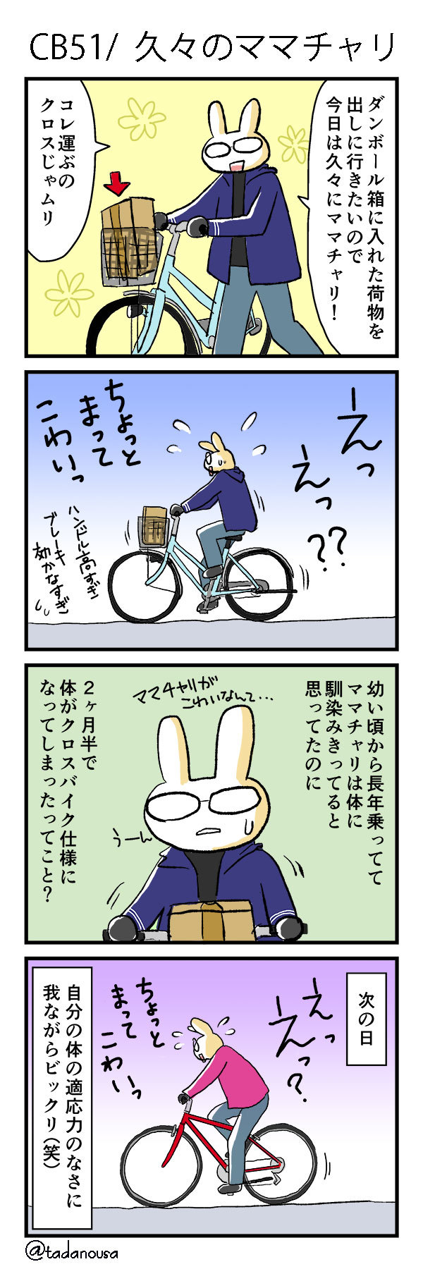 bike_4koma_kako091_s.jpg