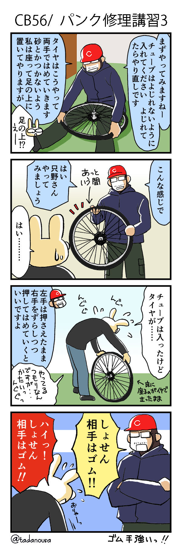 bike_4koma_kako096_s.jpg