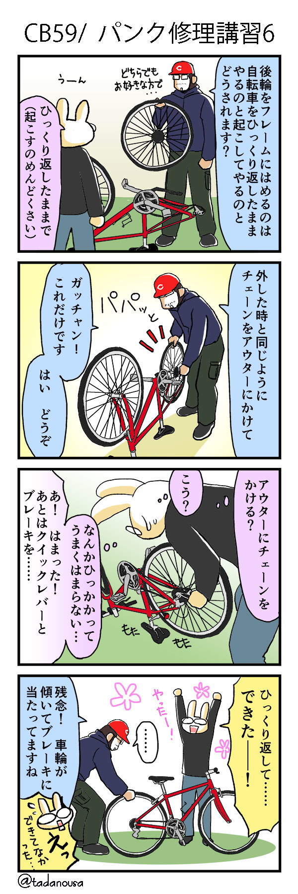 bike_4koma_kako099_s.jpg