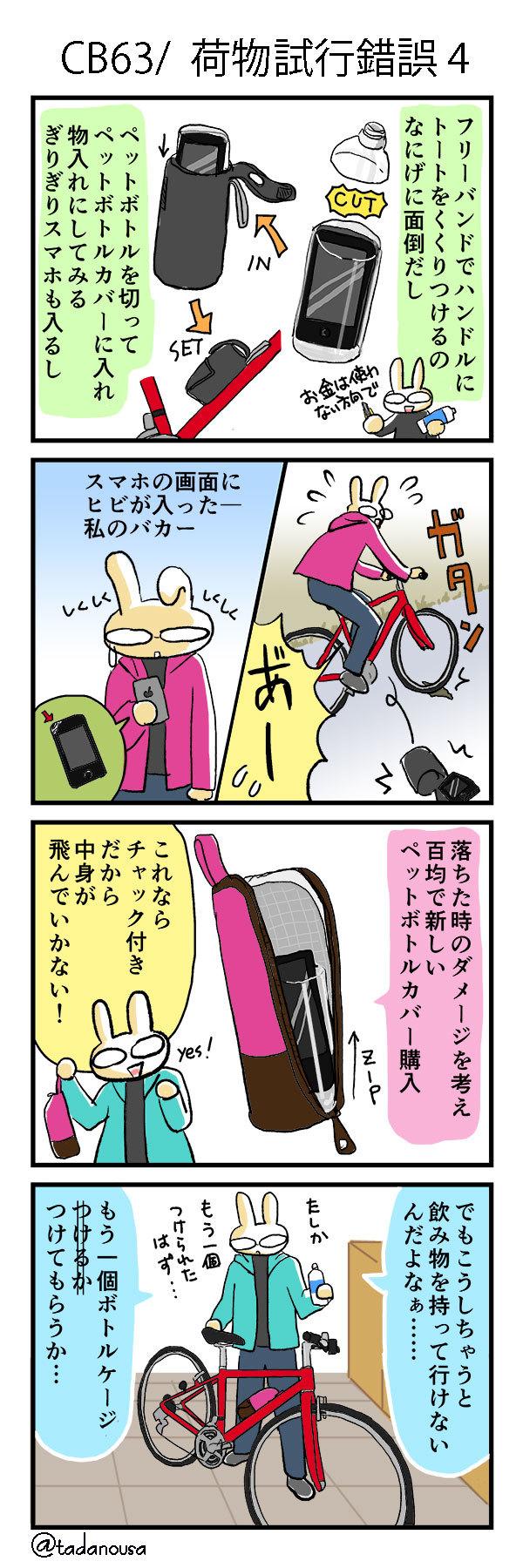 bike_4koma_kako103_s.jpg