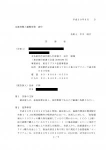 告発状_ページ_1
