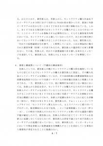 告発状_ページ_6