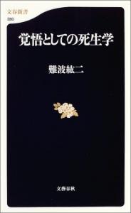 覚悟としての死生学