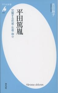 平田篤胤1