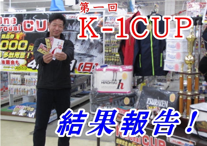 4/16 第1回 K-1CUP 結果報告!