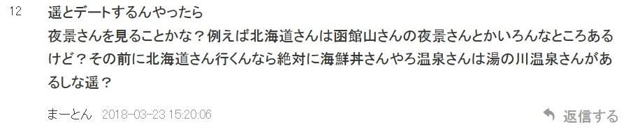まーとん2018-0323