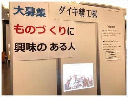 就職フェア_春日井_20180523-1