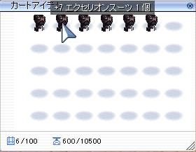 スーツ_7第三弾
