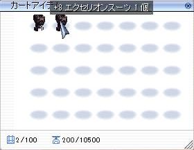 スーツ_8第三弾