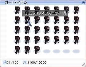 スーツ_6第五弾