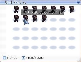 スーツ_7第五弾