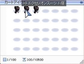 スーツ_8第五弾