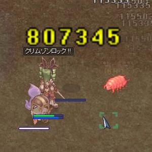 カニバラウス暴走2確