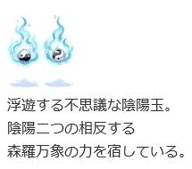 浮遊する太極玉