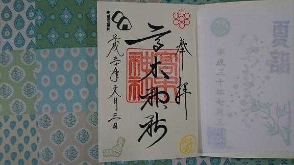 高木神社 2