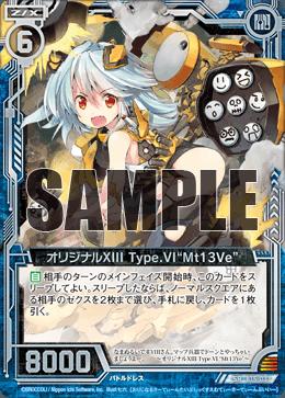 """オリジナルXIII Type.VI """"Mt13Ve"""""""