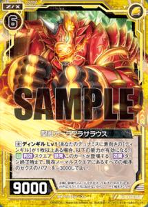 聖獣オーラアラサラウス