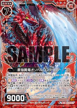 蒼焔翼竜オリハルコンティラノ