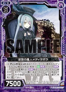 迷宮の魔人メディタボラ