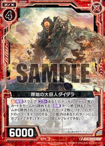 原始の大巨人ダイダラ