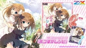 NF DramaCD 13「ボコすかレシピ」