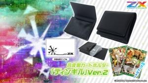 合皮製カードケース「ディンギル」Ver.2