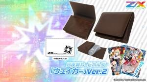 合皮製カードケース「ウェイカー」Ver.2